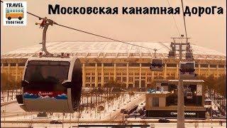 Новинка! Московская канатная дорога   New! Moscow cableway
