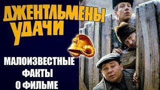 """Малоизвестные факты о съемках фильма """"Джентльмены удачи"""" (1971)!"""