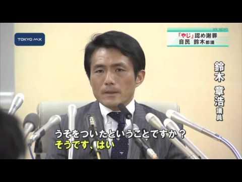 """都議会""""不規則発言"""" 自民党・鈴木都議「やじ」認め謝罪"""