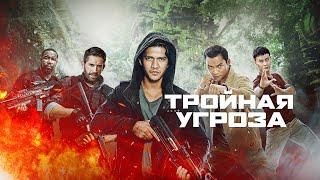 Тройная Угроза / Triple Threat (2018) / Боевик, боевые искусства