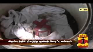 Chidambaram Bomb Blast : Enquiry With Annamalai University Staff