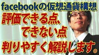 facebookの仮想通貨構想、「惜しいんだよねぇ...」評価できる点、できない点を分かりやすく解説|竹田恒泰チャンネル2