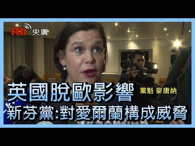 新芬黨:英國脫歐對愛爾蘭構成明顯威脅【央廣國際新聞】