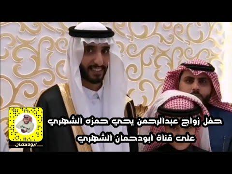 حفل زواج عبدالرحمن يحي حمزه الشهري على قناة أبو دحمان