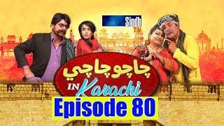 chacho chachi in Karachi Ep 80 - Sindh TV Live Show - HQ - SindhTVHD