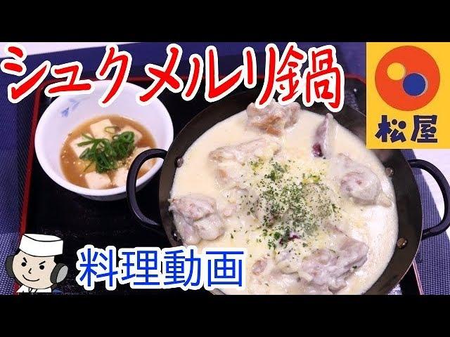シュクメルリ鍋♪ ~松屋の期間限定メニュー~ Shkmeruli Hot Pot♪