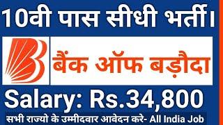 5वी/10वी/स्नातक पास - बैंक ऑफ बड़ौदा में आई सीधी भर्ती | Govt Job | Sarkari Naukri | Employment News