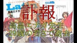 【訃報】漫画家の高畠エナガ氏、脳梗塞により29歳の若さで逝去【流行ちゃんねる】