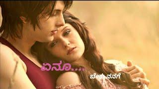 Yava kshana nannanu naa// bupathi kannada movie// feeling song
