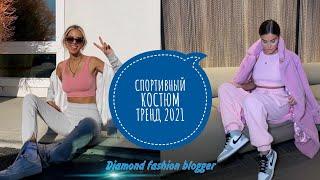 Спортивный КОСТЮМ ТРЕНД 2021 Обзор самых модных спортивных костюмов