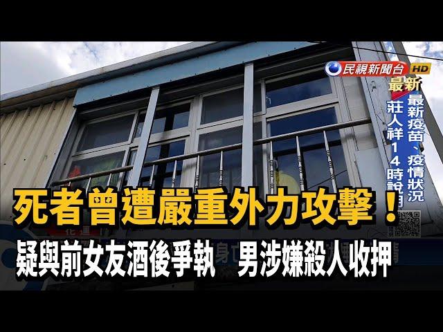 疑與前女友酒後爭執 男涉施暴致死被羈押-民視台語新聞