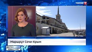 видео Первый рейс «Князя Владимира»: 230 пассажиров отправились из Сочи в круиз по Черному морю