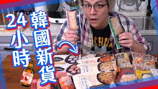 【開箱】24小時⏰韓國即食新產品試食 🇰🇷