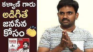 Director maruthi about pawan kalyan's janasena | tfpc