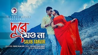 Dure Jeo Na Sajib Tanvir Mp3 Song Download