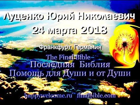 Луценко Ю.Н. - 24 марта 2018 (улучшенное качество HD720)