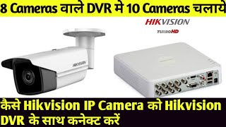 How to add Hikvision IP Camera…