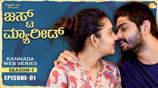 Just Married | Season 2 | Episode 1 | Kannada Web Series 2021 | Kannada Romantic Story | Kadakk Chai