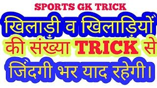 खिलाडी व खिलाड़ियों की संख्या trick | sport gk trick| sport easy trick|