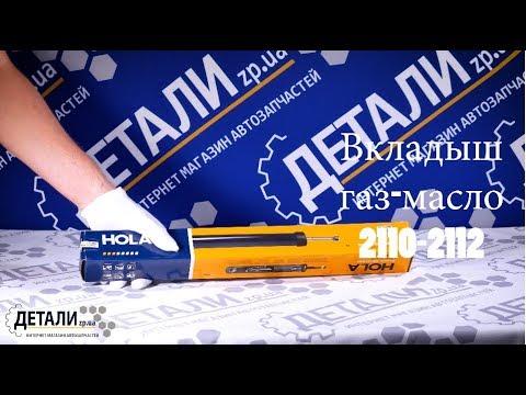 Амортизатор 2110, 2111, 2112 HOLA (патрон, вкладыш, вставка) газомасляный (433)