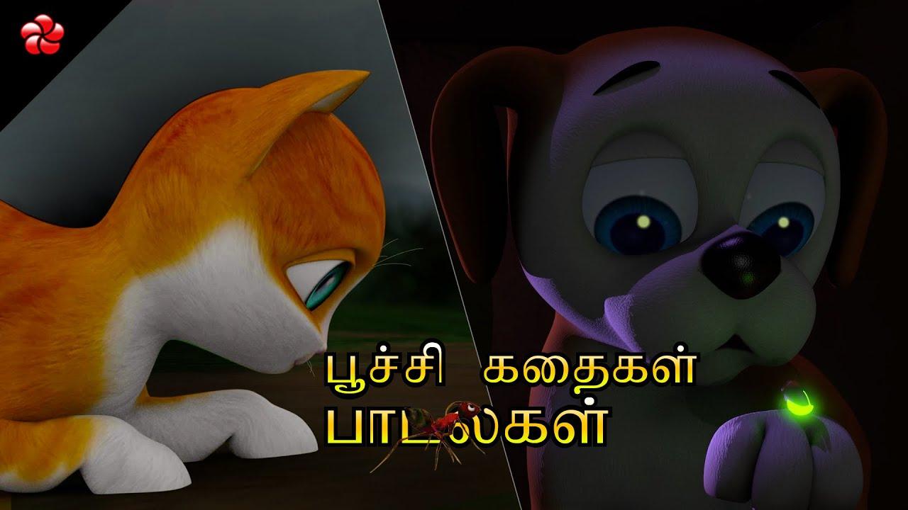 பூச்சி கதைகள் பாடல்கள் ★ Tamil kids cartoon stories and nursery rhymes from Pupi பூப்பி Kathu காத்து