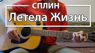 """Как играть """"Летела Жизнь"""" - Сплин (Разбор для гитары, Аккорды, Табы, видеоурок Сплин)"""