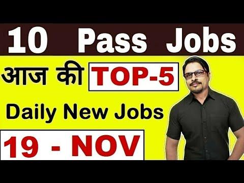 Top-5 10 Pass Job 2019    Latest Govt Jobs 2019 Today Friday 19 November    Rojgar Avsar Daily