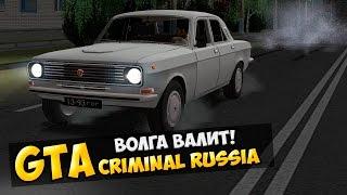 GTA : Криминальная Россия (По сети) #30 - Волга валит!