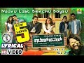 Naavu Last Benchu Boysu - College Kumar | Lyrical Video | Vikki Varun, Samyuktha Hegde