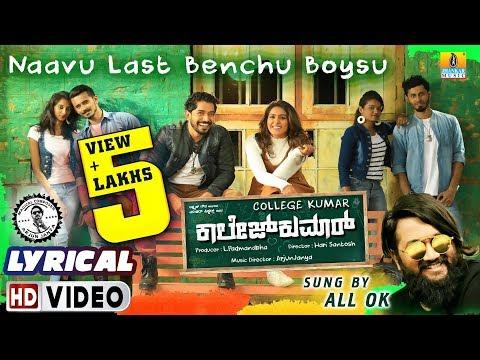 Naavu Last Benchu Boysu - College Kumar | Lyrical Video | Vikki Varun, Samyuktha Hegde