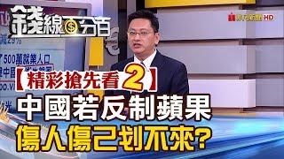 精彩搶先看2【錢線百分百】20190527《中國若反制蘋果 傷人傷己划不來?》