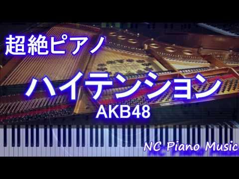【超絶ピアノ】 AKB48 「ハイテンション」 (ドラマ「キャバすか学園」主題歌)【フル full】