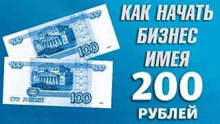 Какой бизнес можно открыть с 400 тысяч рублей