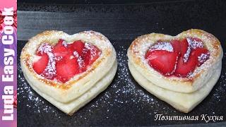 КЛУБНИЧНЫЕ Слойки СЕРДЕЧКИ из слоеного теста с клубникой - Heart Strawberry Cream Cheese Puff Pastry