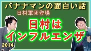 日村さんインフルエンザでダウンで、日村軍団登場!バナナマンの面白い...