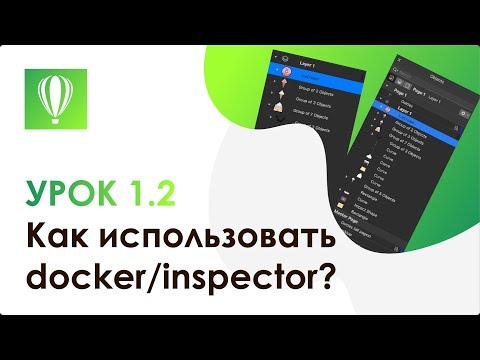 CorelDRAW 2019     Что нового? 1.2 Как использовать Іnspector для управления объектами и слоями
