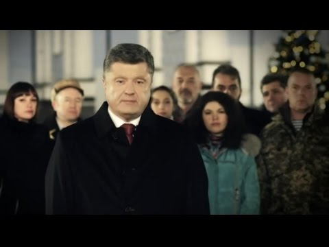 Новогоднее поздравление Порошенко - 2015