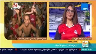 محمد عمارة: قلبي كان حاسس إننا هنجيب الجول التاني وكاس العالم كرنفال كبير أوي ولازم نستغله صح