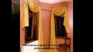 Самые красивые шторы с ламбрекенами (выбор лучших дизайнеров России)