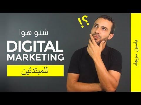 شرح التسويق الرقمي Digital Marketing للمبتدئين