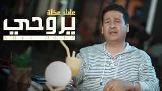 عادل عكلة - يروحي (حصرياً) | 2019 | (Adel Ogla - Yaru7i (Exclusive