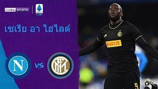 นาโปลี 1-3 อินเตอร์ มิลาน | เซเรีย อา ไฮไลต์ Serie A 19/20