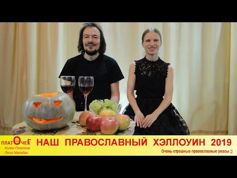 Наш православный (!) Хэллоуин 2019