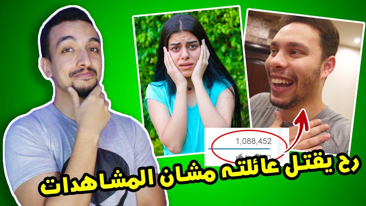 احمد حسن رح يدمر عائلته مشان المشاهدات