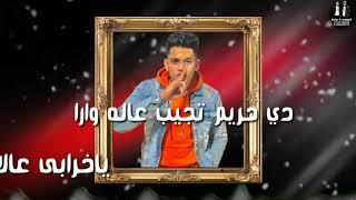 حطالي روج -امين خطاب