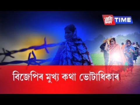 BJP leaders try to lure Bangla votes through NRC issue in a public meet in Cachar