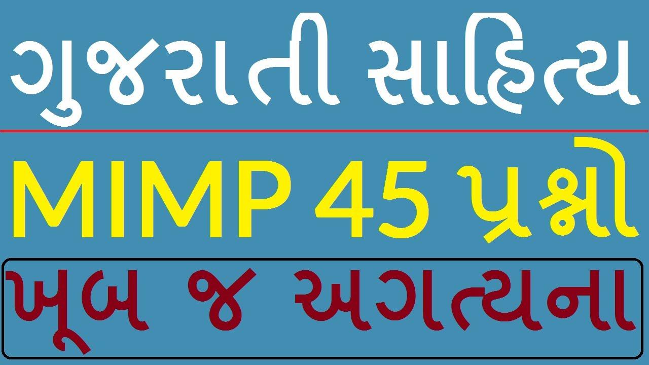 Gujarati liberty pdf books