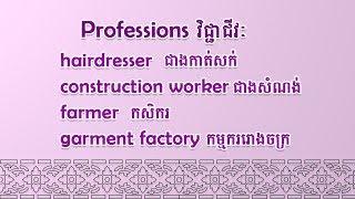 English Profession vocabularies វាក្យស័ព្ទទាក់ទងនឹងវិជ្ជាជីវៈ