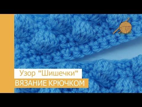 Узор шишечки _ вязание крючком