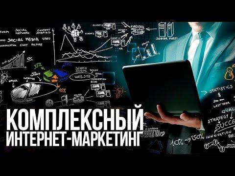 ✅ Комплексный интернет-маркетинг. Как создать Digital стратегию?